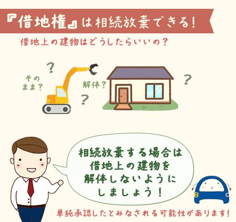 借地権のメリットデメリット